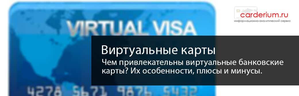 Что такое виртуальная карта и чем она отличается от других банковских карт.