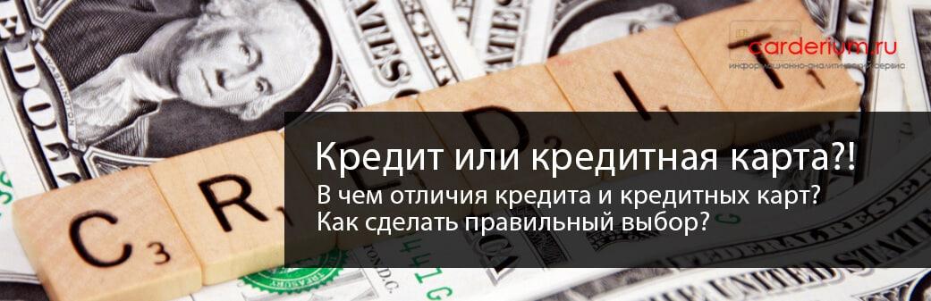 Что лучше выбрать - кредит или кредитную карту? Какой способ займа денег подойдет именно Вам?