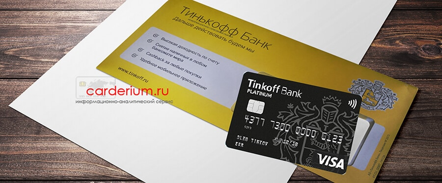 Заказать карту Tinkoff Black онлайн