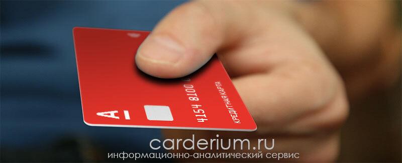 Заказываем кредитную карту Альфа Банк 100 дней без % онлайн!