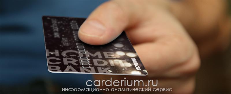 Заказать карту Хоум Кредит Польза онлайн - это удобно!