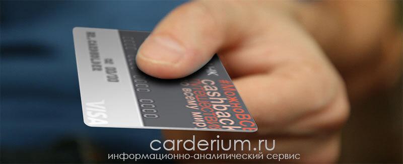 Оформляем заказ дебетовой карты Росбанка. Как это сделать онлайн?