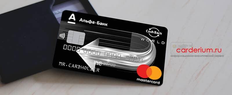 Получить карту CashBack Альфа - с доставкой