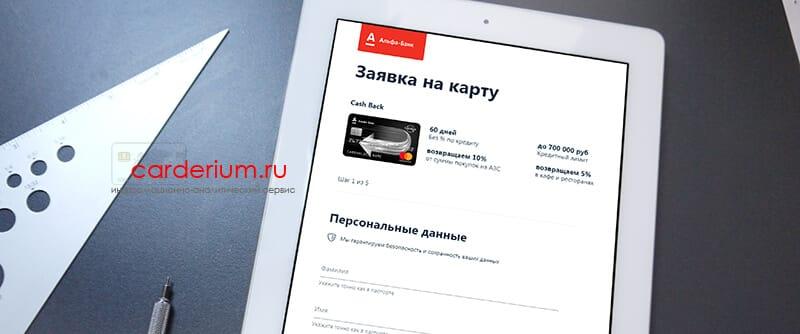Заказать дебетовую карту CashBack AlfaBank онлайн - заполнение заявки
