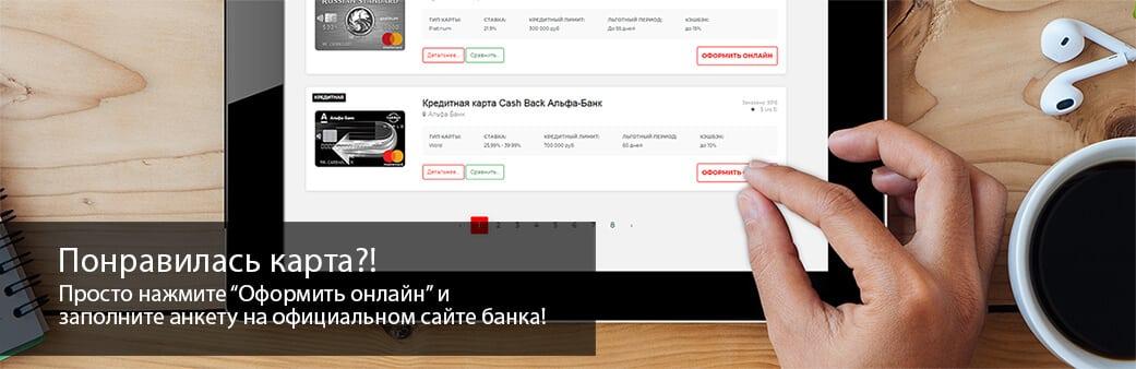 Кредитные карты онлайн - оформление заявки на заказ.