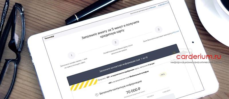 Заказать кредитную карту Tinkoff Platinum онлайн - заполнение заявки