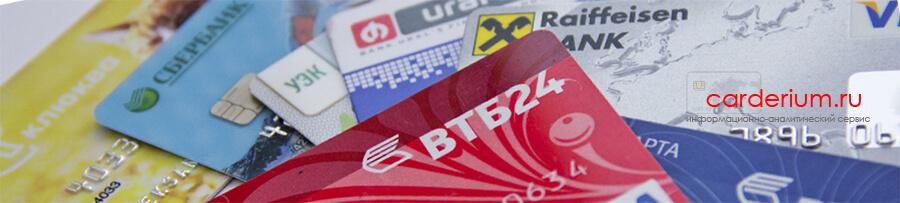 Какую банковскую карту лучше выбрать среди множества предложений