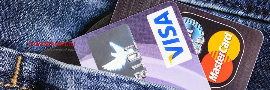 Типы платежных систем: Visa или MasterCard - какая лучше?