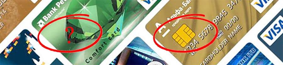 Банковская карта с чипом и без - какая лучше?