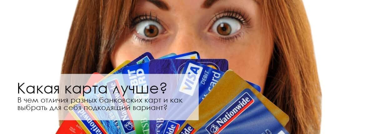 Какая банковская карта лучше, и какую карту лучше выбрать?