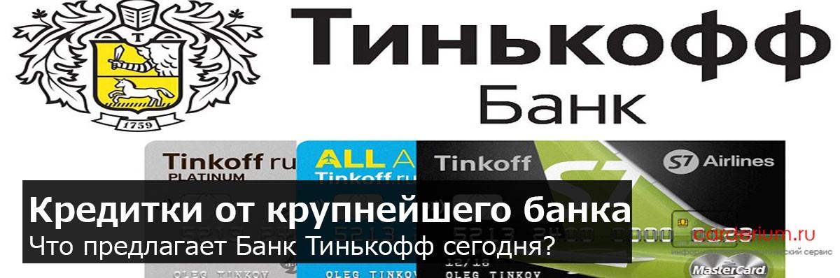 Обзор кредиток от Банка Тинькофф. Его лучшие предложения и условия использования этих карт!