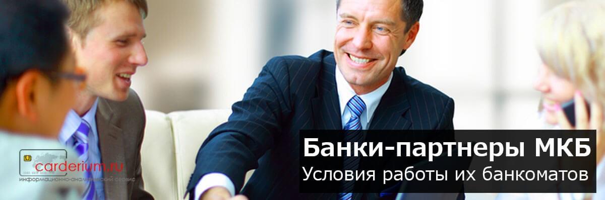 Условия снятия наличных в партнерских банкоматах МКБ.