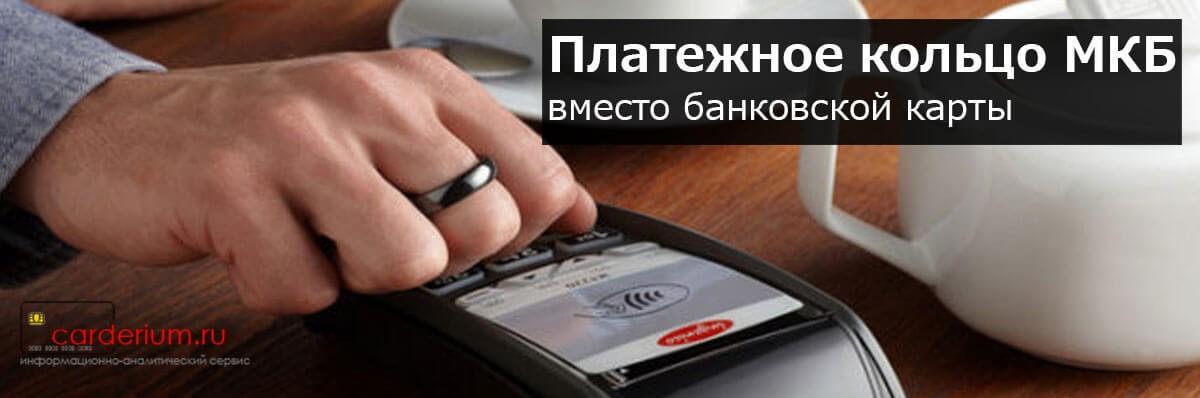 Как работает платежное кольцо от МКБ.