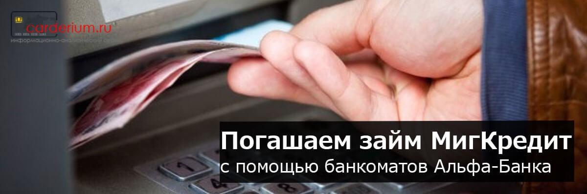 Теперь займы МигКредит можно погашать через банкоматы Альфы.