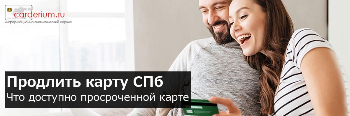 Ограничения по продленным картам банка Санкт-Петербург. Какие операции недоступны по продленному пластику. Какие карты нельзя продлить.