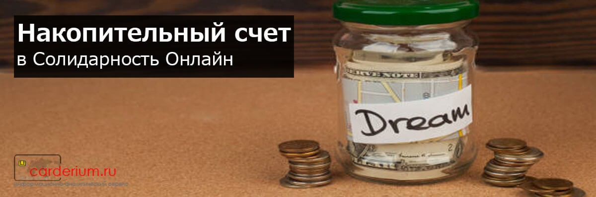 Характеристики накопительного счета от банка Солидарность. Теперь накопилка доступна в мобильном приложении. Как оформить накопительный счет в банке Солидарность.