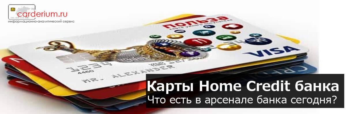 Изобилие банковских карт от Home Credit bank. Что предлагает этот банк сегодня? Рассмотрим его лучшие предложения.