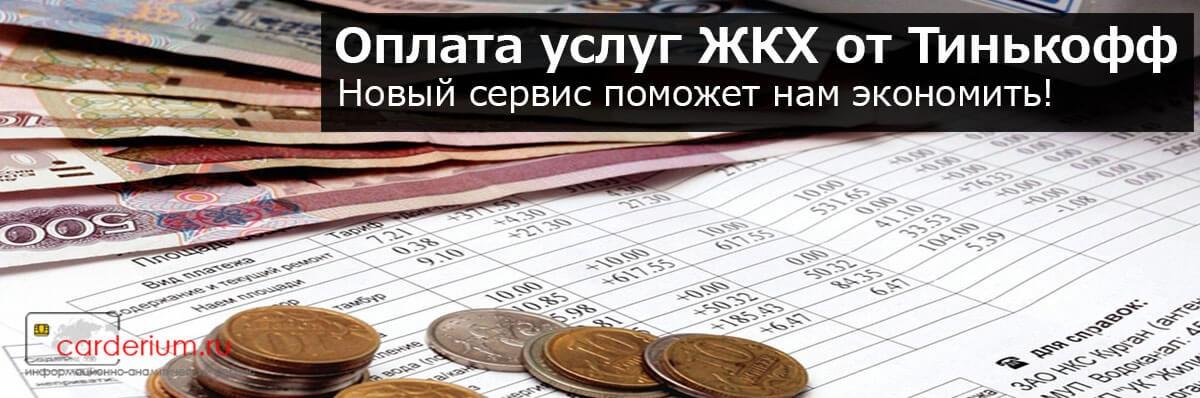 Новый сервис от Тинькофф - оплата услуг ЖКХ! Забудьте про очереди в банках и стопки квитанций! Тинькофф поможет решить проблему даже клиентам других банков!