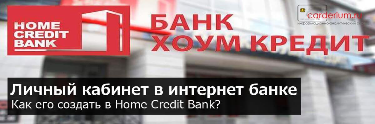 Самостоятельное управление своими финансами потребует открытия личного кабинета в интернет-банкинге Хоум Кредит Банка. Как это сделать?