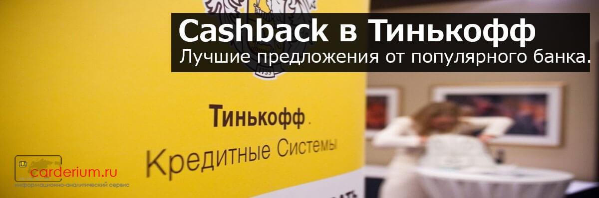 Возврат средств за покупки - это реально! Как кэшбек работает в банке Тинькофф? Лучшие карты с кэшбеком от Тинькофф.