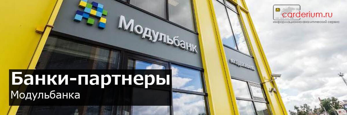 Банки-партнеры Модульбанка. Для чего нужны партнеры банка.