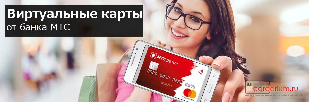 Виртуальные карточки от банка МТС.  Виртуальные карты MTS Cashback и  MTS Cashback Lite.