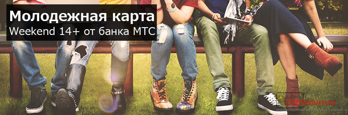 Характеристики молодежной Weekend 14+. Какие преимущества у молодежного пластика МТС банка.