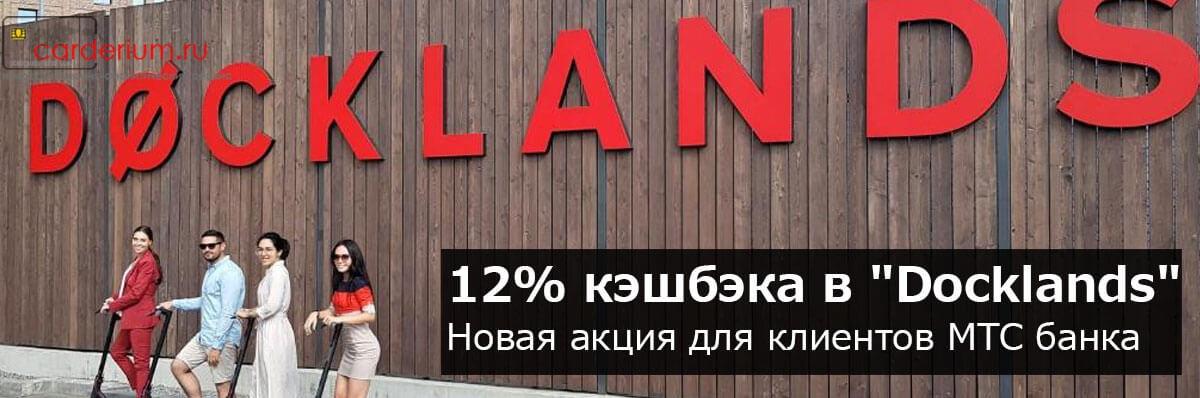 """Повышенный кэшбэк в отелях""""Docklands"""" для клиентов МТС банка.  Как получить 12% кэшбэка."""
