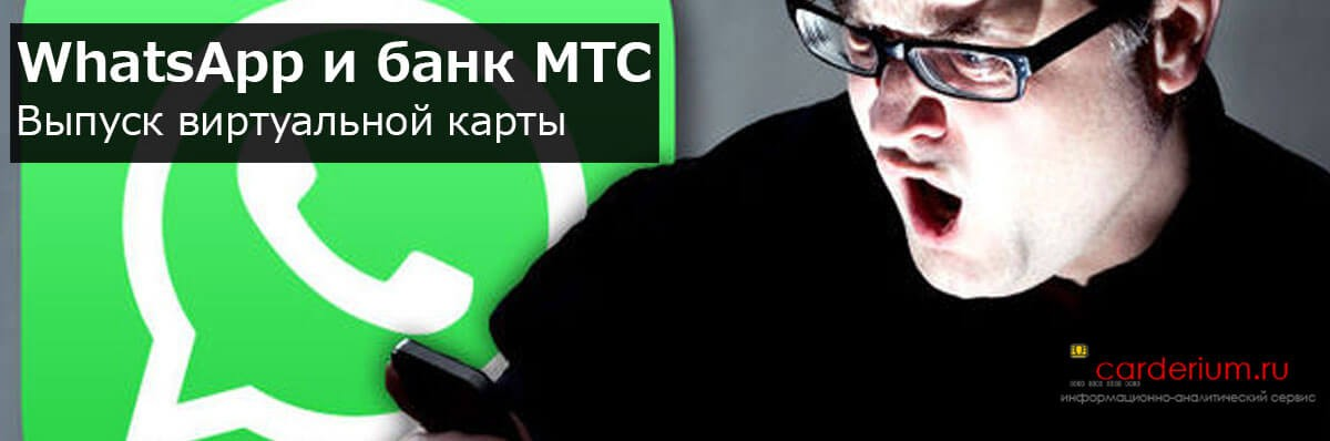 Выпуск виртуальной MTS CASHBACK Lite через WhatsApp.