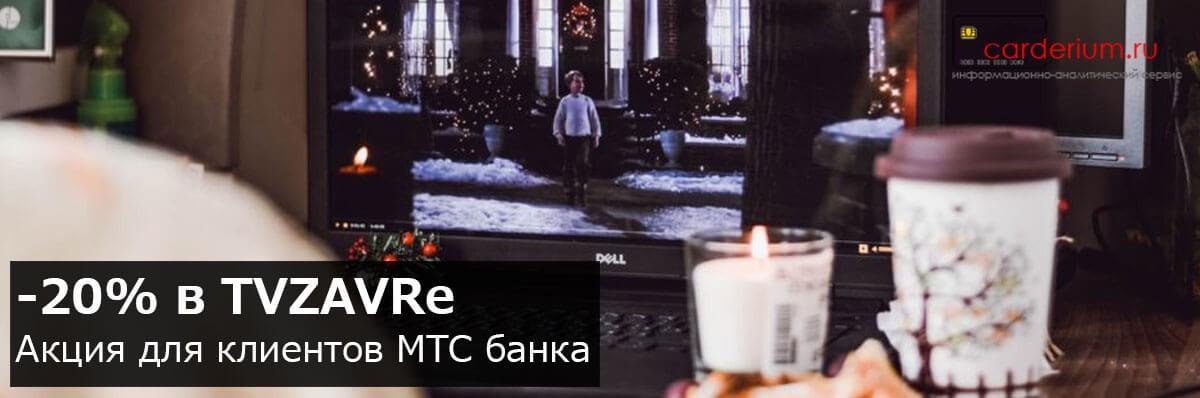 Кэшбэк 20% на покупку в TVZAVRе для клиентов банка МТС.