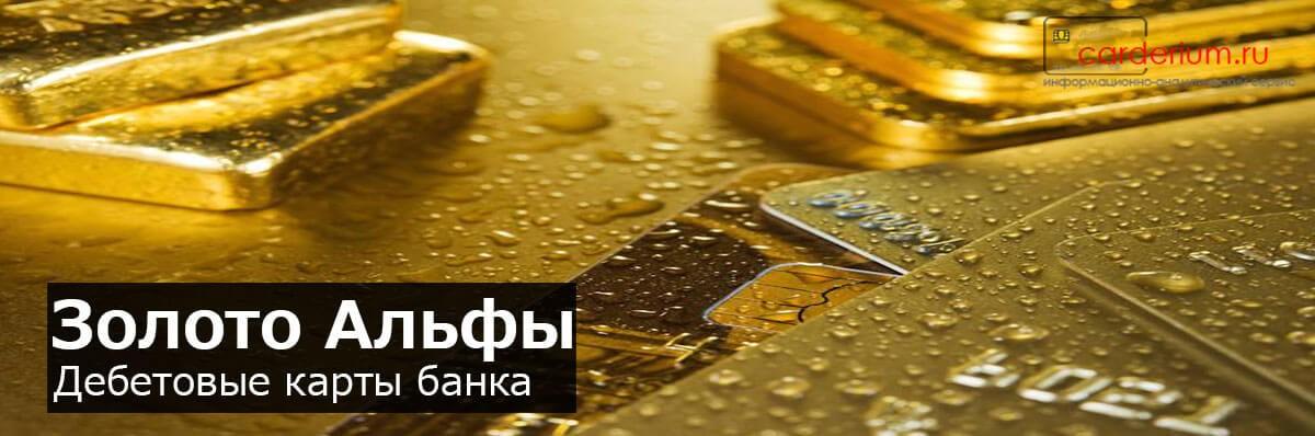Золото от Альфы - золотые дебетовые карты банка. Каков их функционал?