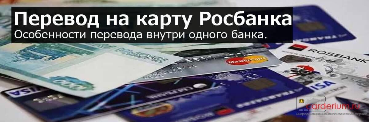 Перевод на карточку родного банка