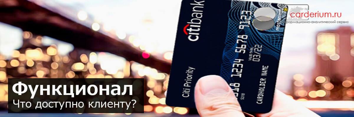 Возможности личного кабинета Ситибанка для клиента