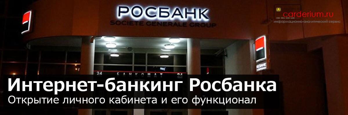 Интернет-банкинг Росбанка