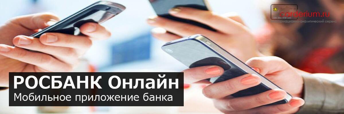 Какие преимущества даст мне установка мобильного приложения? Какие функции предусмотрены Росбанком для пользователей мобильным приложением?