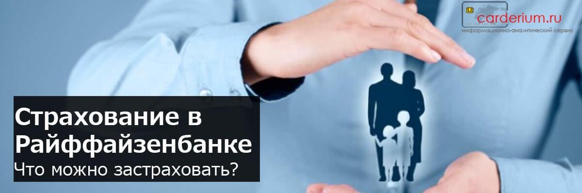 Какие кредитные продукты можно застраховать в Райффайзенбанке? Как это правильно сделать? Условия страхования в банке.