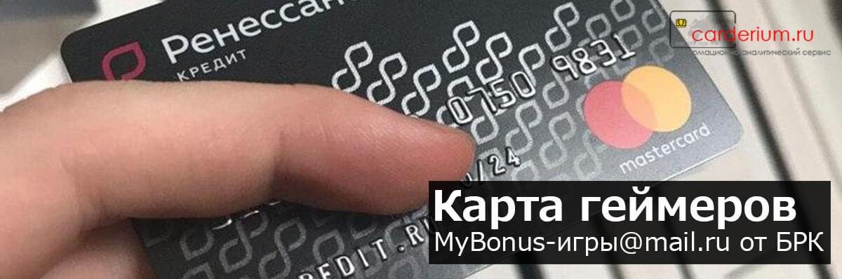 Какие привилегии даст новая карточка для геймеров от Ренессанс Кредит.
