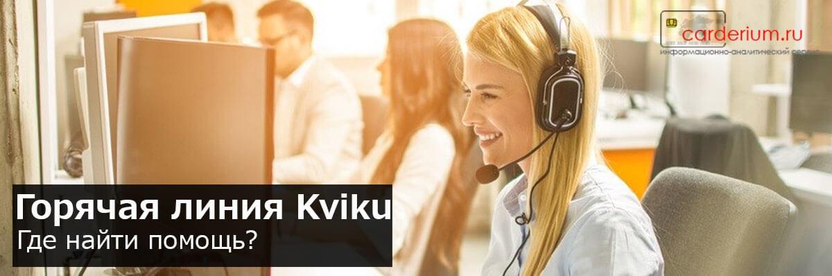 Какие вопросы можно решить благодаря горячей линии Kviku? Альтернативные способы связи с Kviku.