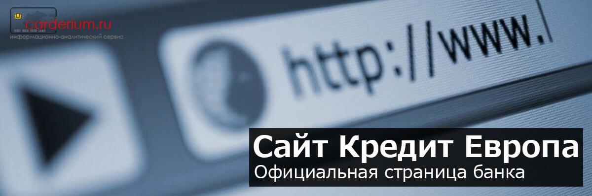 Какие услуги предлагает сайт Кредит Европа Банка для физических и юридических лиц?