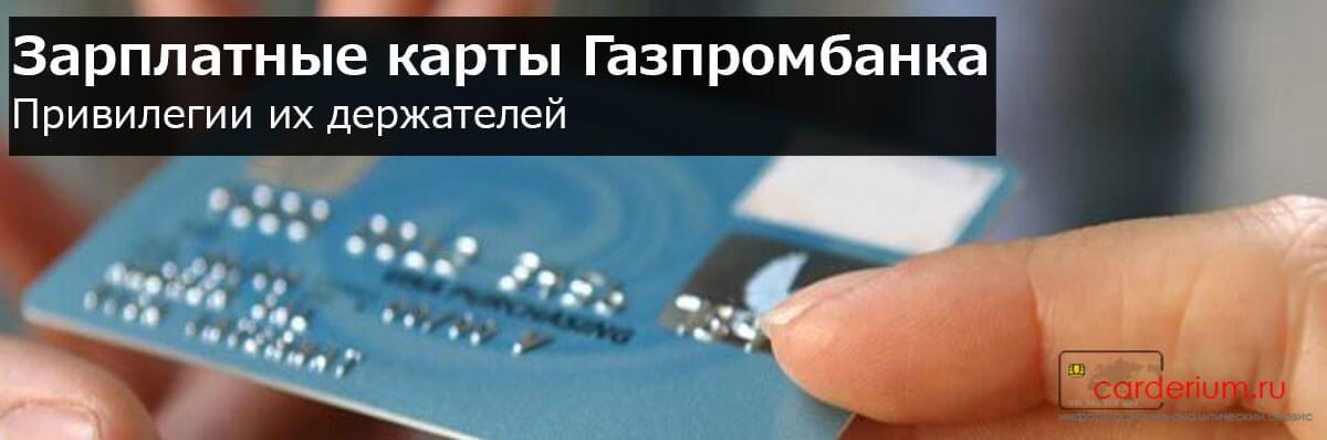 Привилегии зарплатных клиентов Газпромбанка.
