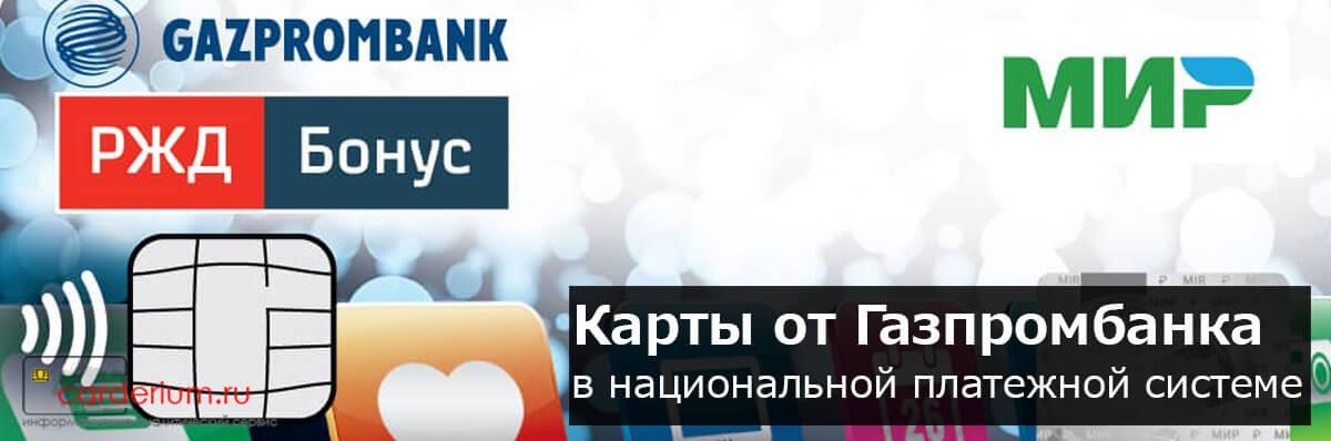 Условия использования карточек платежной системы МИР от Газпромбанка. Чем отличаются дебетовки МИР от Газпромбанка.