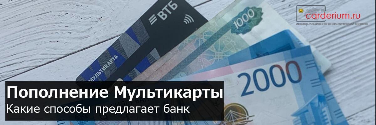 Пополнения через родной и сторонний банкомат. Как пополнить кредитку ВТБ с помощью системы денежных переводов. Пополнение через кассу родного банка.