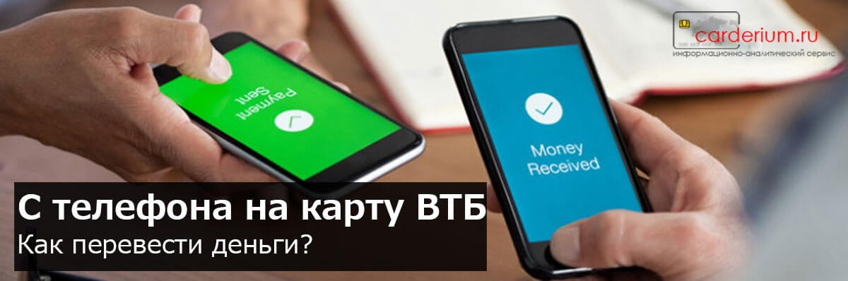 Условия денежных переводов на Мультикарту от Билайн, Теле2, МТС и Мегафона.