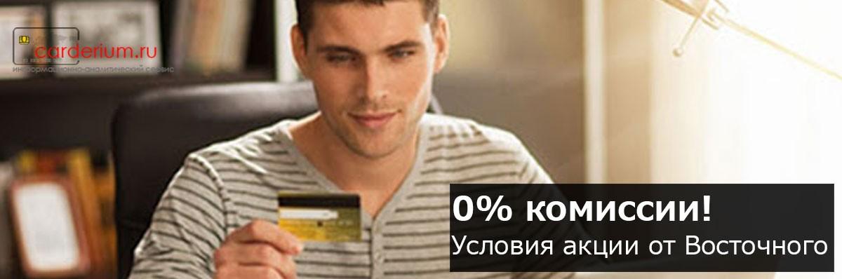 """Условия акции """"0% комиссии"""" от Восточного банка и даты ее проведения."""