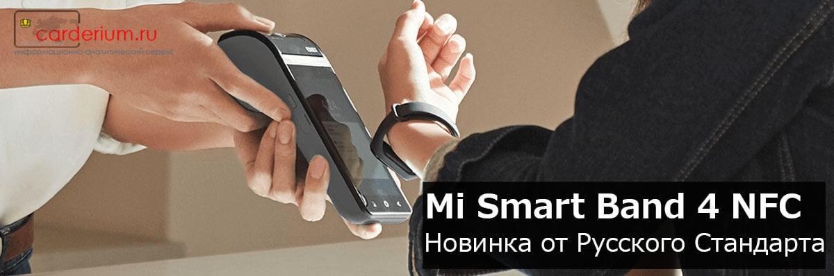 Список банков-партнеров Mi Smart Band 4 NFC.
