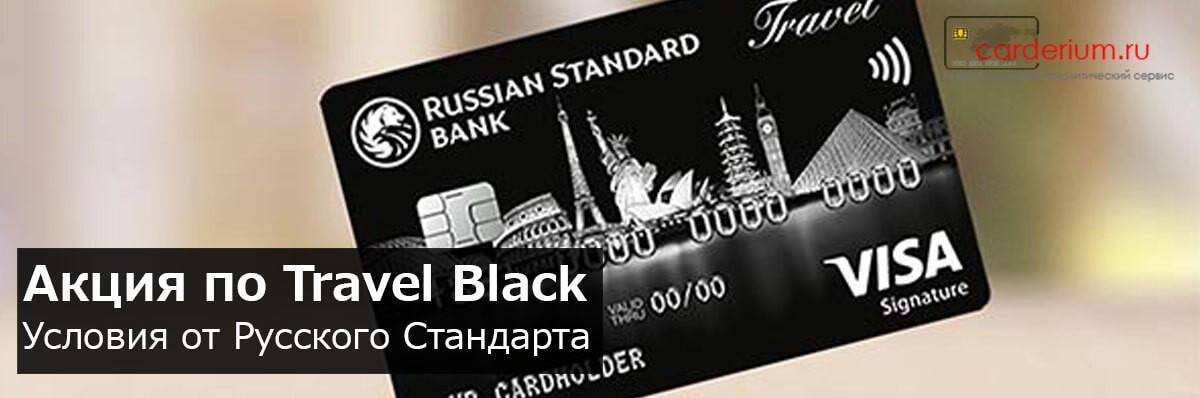 Условия акции банка Русский Стандарт.