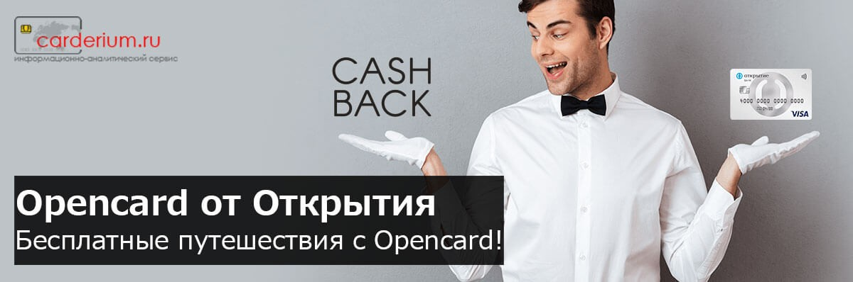 Путешествуйте бесплатно с картами Opencard.