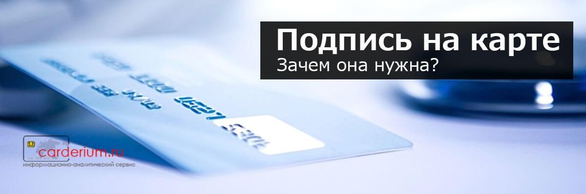 Где находится подпись на банковской карте? Причины присутствия подписи - дополнительная степень защиты.