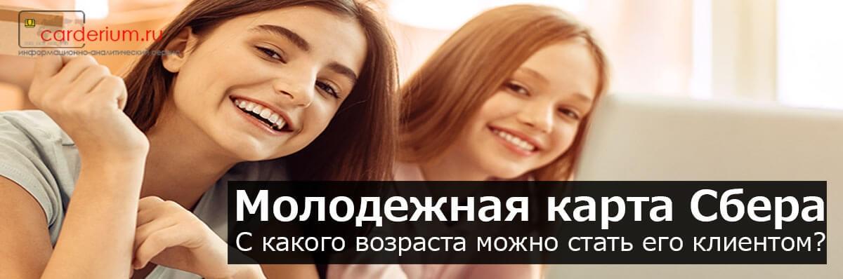 На каких условиях Сбер работает с молодежью? Какие банковские продукты им доступны? Условия молодежных карт Сбербанка.