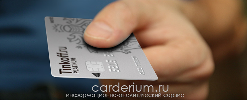 Заказать кредитную карту Tinkoff Platinum онлайн